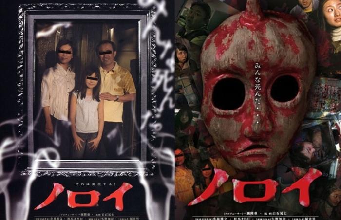 Film Review: Noroi: The Curse(ノロイ)